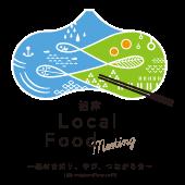 沼津 Local Food Meeting