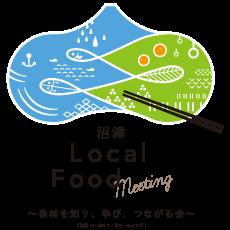 沼津ローカルフードミーティング~素材を知り、学び、つながる会~
